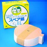 ☆黄箱☆スペア紙(1000枚入)【すくい枠用】