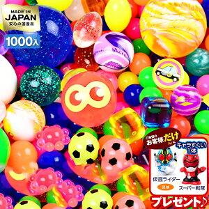 スーパーボール セット 1000個入 【ハイエンドモデル