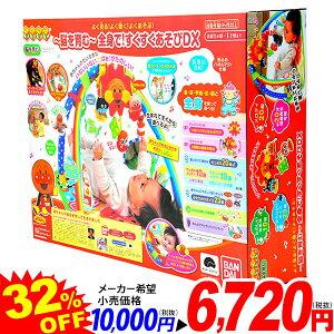 【特価玩具】 バンダイ アンパンマン 脳を育む 全身で