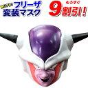 【特価玩具】 ドラゴンボールZ フリーザ 第1形態マスク 8...