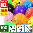 【タイガーゴム】ニューポンプ付ヨーヨー風船セット 100入【水ヨーヨー】 PLUS {子供会 景品