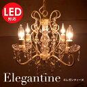 シャンデリア「エレガンティーヌ」【送料無料】 LED電球対応シャンデリア ルネサンス アンティーク