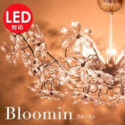【】5灯シャンデリア【BloominLamp】ブルーミンシーリングランプ/北欧/ヨーロピアン/クリア・カラフルシャンデリア/リビング/ダイニング/姫/6畳用/LED電球対応