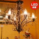シャンデリア ジュエル ブラック アンティーク シャンデリア LED電球対応シャンデリア 姫系シャンデリア