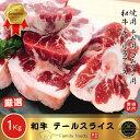 ◆冷凍◆ 焼用 和牛 テール スライス 1kg / 焼用 チム用 コムタン用 スープ用 国産 国内産 和牛 テールスライス