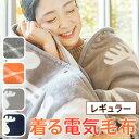 【送料無料】着る毛布 電気毛布 ブランケット 着る電気毛布 curun クルン 140x140cm