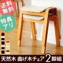 【送料無料】スツール 椅子 チェアー【あす楽対応】『天然木曲げ木スタッキングチェア 〔ブリオ〕 2脚組』2脚セットいす木製リビングチェア