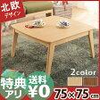 【数量限定OUTLET】こたつ テーブル 正方形『北欧デザインこたつテーブル フィーカ 75x75cm』炬燵リビングこたつテーブル座卓おしゃれ