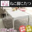 【送料無料】こたつ 猫脚 長方形 『ねこ脚こたつテーブル 〔セリーヌ〕 105x60cm』 継ぎ脚 白 ホワイト