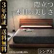 【送料無料】ベッド フロアベッド フレームのみ 『敷布団でもマットレスでも使えるモダンデザインローベッド 〔ブルーム〕 シングル ベッドフレームのみ』 ウォールナット 木製