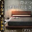 【送料無料】ベッド フロアベッド フレームのみ 『敷布団でもマットレスでも使えるモダンデザインローベッド 〔ブルーム〕 ダブル ベッドフレームのみ』 ウォールナット 木製