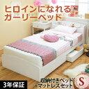 ベッド シングル ベッド下収納 『敷布団でも使える収納付きベッド 〔ミミ ストレージ〕 シ