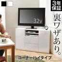 室内どこからでもテレビの見えるコーナーハイタイプテレビ台!鏡面テレビラックテレビボード