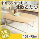 こたつ テーブル 長方形 『丸くてやさしい北欧デザインこたつ...