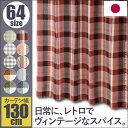 ヴィンテージデザインカーテン 幅130cm 丈135~240cm ドレープカーテン 丸洗い 日本製 10柄 12900831