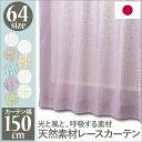 天然素材レースカーテン 幅150cm 丈133~238cm ドレープカーテン 綿100% 麻100% 日本製 9色 12901587