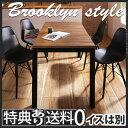 【送料無料】ダイニングテーブル 伸長 黒