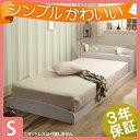 ベッド シングル 木製 『敷布団でも使えるローベッド 〔ミミ フラット〕 シングル ベッドフ