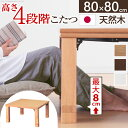 こたつ フラットヒーター 正方形 日本製『高さ4段階調節 折れ脚こたつ フラットローリエ 80×80cm』継ぎ足折りたたみテーブル家具調こたつ