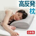 【10%OFFクーポン!5月28日9:59まで】【あす楽対応】高反発 枕 洗える『新構造エアーマットレス エアレスト365 ピロー 32×50cm』日本製