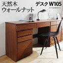 【送料無料】デスク ウォールナット 木製『ウォールナットシリーズ デスク』 机 テーブル つくえ