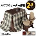 【送料無料】ダイニングこたつ 長方形 ダイニングテーブル パ...