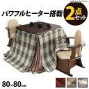 【送料無料】ダイニングこたつ 正方形 ダイニングテーブル パ...