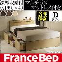 【送料無料】ヘッドボードに小物が置ける♪フランスベッド ダブル ベッド下収納 収納ベッド 引き出し付き 木製 国産 日本製 宮付き コンセント ベッドライト マットレス付き