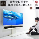 【5%OFFクーポン対象】テレビ台 WALL 壁寄せTVスタ...
