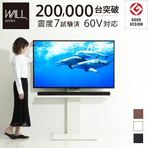【5%OFFクーポン対象】テレビ台 WALL 壁寄せTVスタン