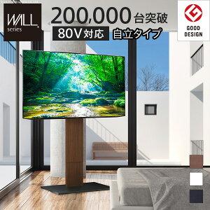【10%OFFクーポン対象】テレビ台 WALLインテリアテレ