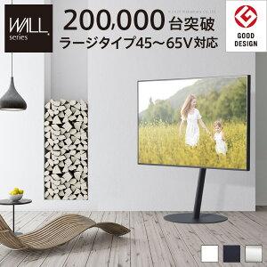 【10%OFFクーポン対象】テレビ台 WALL テレビスタンド