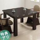 『民芸調 ダイニングこたつ 90×90 cm』こたつ 正方形 テーブル ダイニングテーブル コタツ ハイタイプ 木製 アウトレット OUTLETk-0