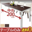 【送料無料】幅140〜最大200cm☆人数や用途に応じて3段階で伸長できるエクステンションテーブル