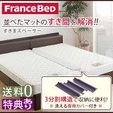 フランスベッド マットレス すきまスペーサー【】【あす楽対応】『すきまスペーサー』寝具 収納 ベッドパッド すきまパッド