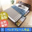 【送料無料】ベッド 収納 シングル フレームのみ『収納付き頑丈ベッド カルバン ストレージ シングル ベッドフレームのみ』 木製 引出 ffws