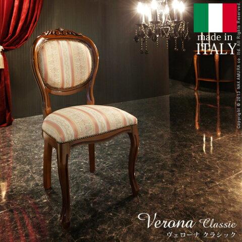 イタリア 家具 ヨーロピアン『ヴェローナクラシック ダイニングチェア』イス木製アンティーク風猫脚輸入家具イタリア製椅子