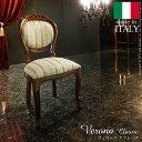 イタリア 家具 ヨーロピアン【送料無料】『ヴェローナクラシック ダイニングチェア』イス木製アンティー