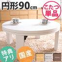 こたつ テーブル 円形 日本製『天然木丸型折れ脚こたつ ロンド 90cm』国産コタツ炬燵