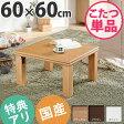 こたつ テーブル 正方形 日本製『楢天然木国産折れ脚こたつ ローリエ 60×60cm』国産折りたたみコタツ炬燵
