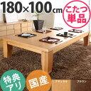 こたつ テーブル 長方形 日本製『モダンリビングこたつ ディレット 180×100cm』国産高さ調節継ぎ脚ローテーブル炬燵コタツ[■]