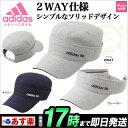 2017年春夏新作 adidas アディダス ゴルフウェア CCM90 SP 2WAY ドゴール(レディース)