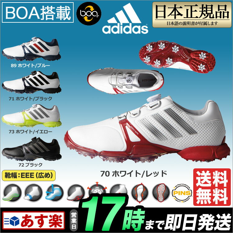 【アディダス ゴルフ】adidas アディダス ゴルフシューズ POWERBAND TOUR Boa パワーバンド ツアー BOA【ゴルフシューズ】 【営業日17時まで即日発送】【ワイズ:3E】【日本正規品】【送料無料】【】adidas メンズ 男性用 ゴルフグッズ用品□