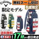 2016年限定モデル キャロウェイ16 Callaway BRAVE キャディバッグ【ゴルフグッズ用品】