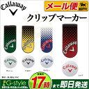 2016年 キャロウェイ ゴルフCallaway Snazz Pocket Marker 16 JM スナッズポケットマーカー【ゴルフグッズ用品】