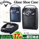 2017年モデル キャロウェイ ゴルフ Callaway GLAZE SHOE CASE シューズケース