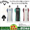 日本正規品2018年 キャロウェイ ゴルフ Callaway GOLF HC ACTIVE FW アクティブ フェアウェイ ヘッドカバー