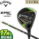 日本正規品 Callaway キャロウェイ ゴルフ 2019年モデル EPIC FLASH SUB ZERO エピック フラッシュ サブ ゼロ フェアウェイウッド ツアーAD Tour AD SZ-5
