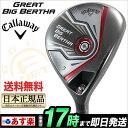 【キャロウェイ ゴルフ】Callaway キャロウェイ GREAT BIG BERTHA フェアウェイウッド BIG BERTHA 【ゴルフクラブ】