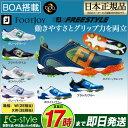 フットジョイ ゴルフシューズ 16 FJ フリースタイル BOA ボア 【ゴルフグッズ用品】【ゴルフシューズ】